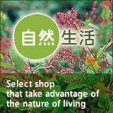 Shizen Seikatsu Online Shopping (Japanese)